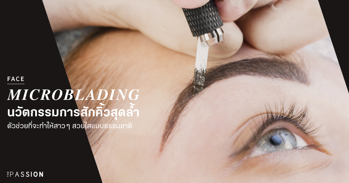 thepassion_cover_july_microblading