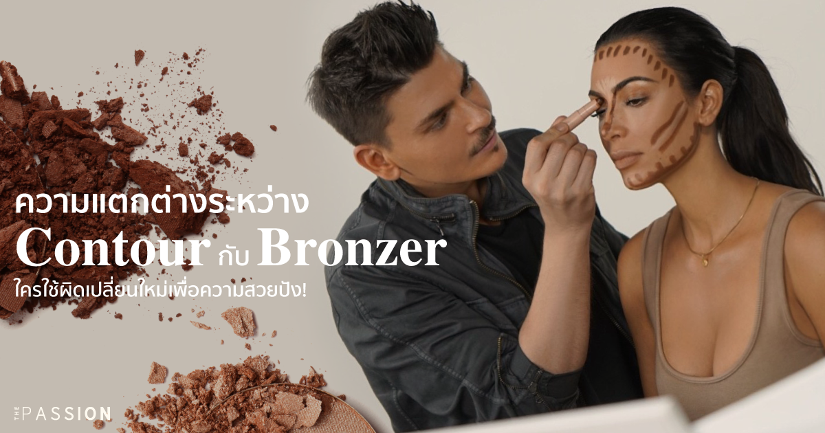 thepassion_cover_contourbronzer