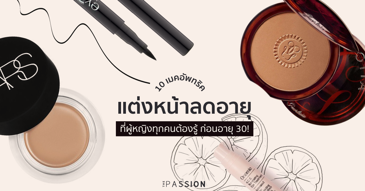 thepassion_cover_10makeuptrip
