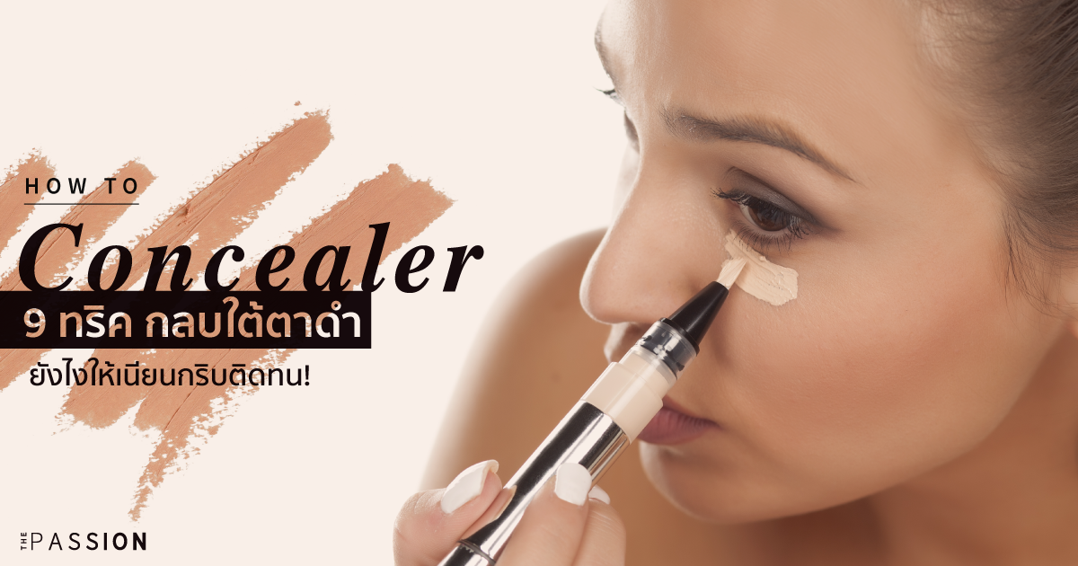 thepassion_cover_concealer