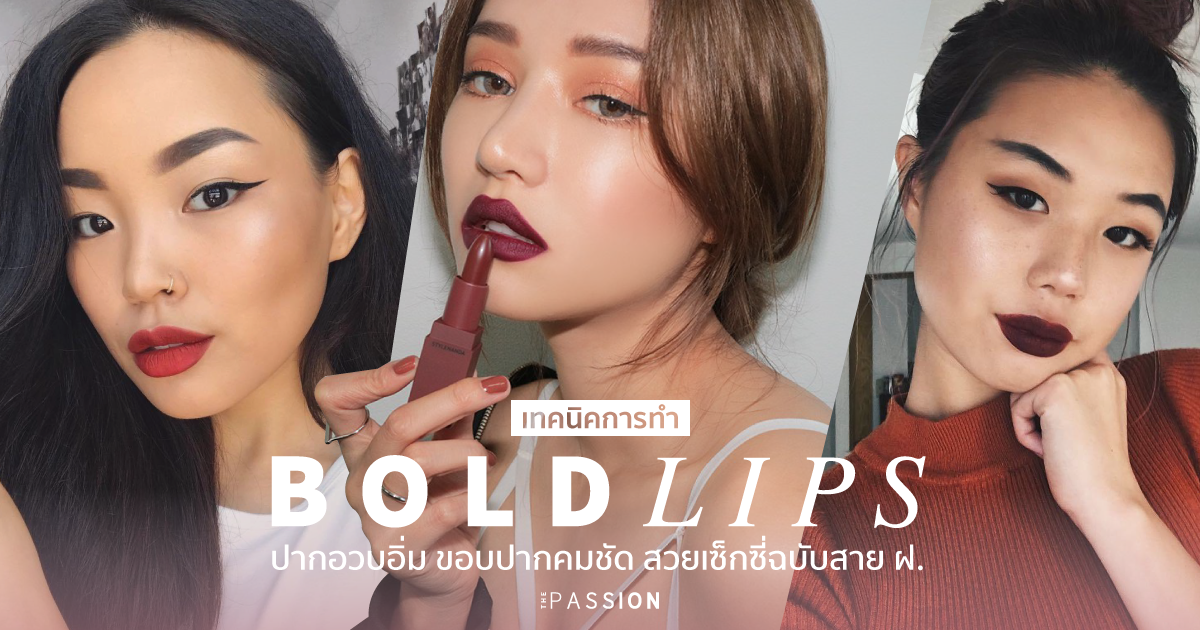 THEPASSION_COVER_boldlips