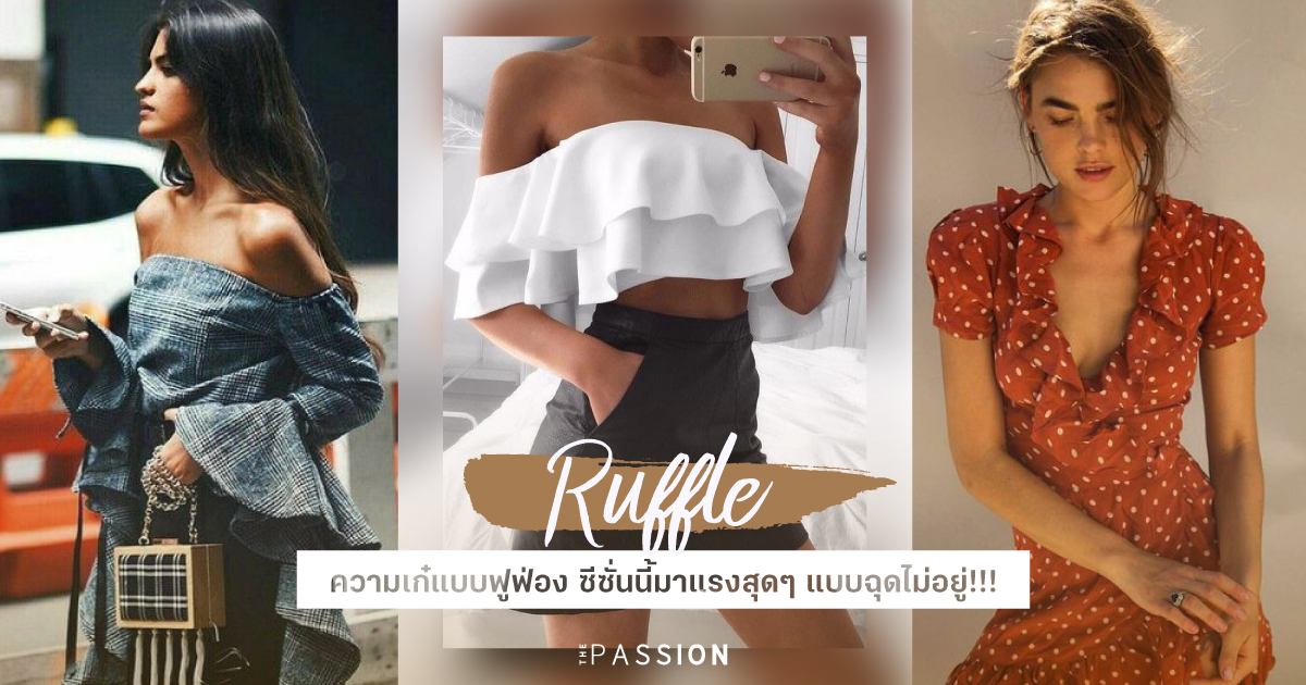 cover_content_ruffle_1200x630