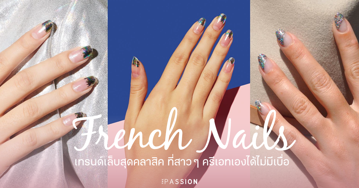 THEPASSION_COVERSEP2_frenchnails