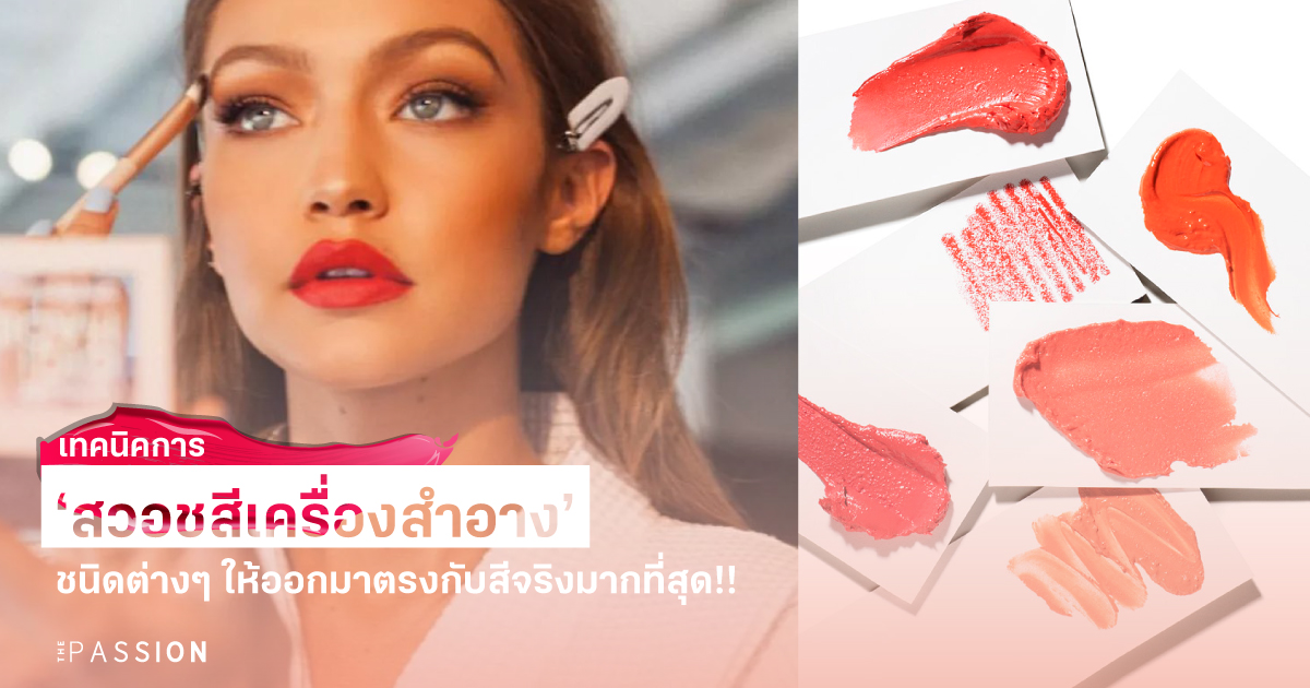 cover_content_swatchcosmetic