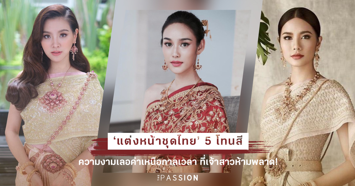 cover_content_thaimakeup_1200x630