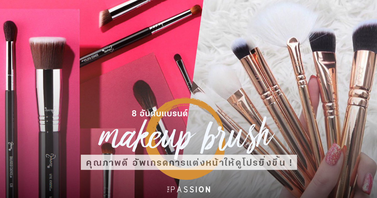 cover_content_makeupbrush_1200x630
