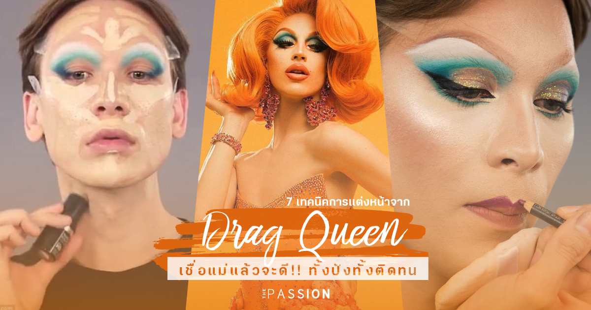 cover_content_dragqueen_1200x630