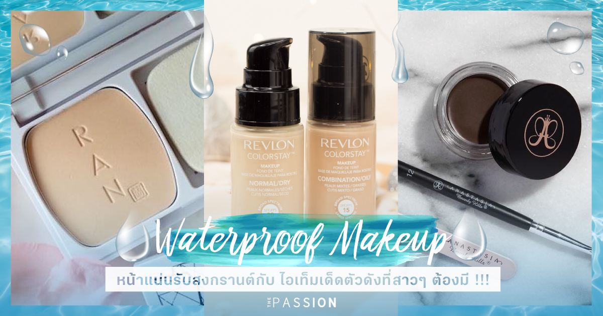 cover_content6_waterproofmakeup_1200x630