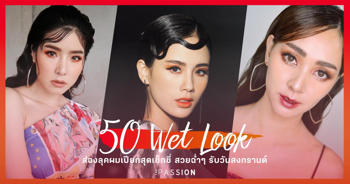 cover_content_50wetlook_1200x630