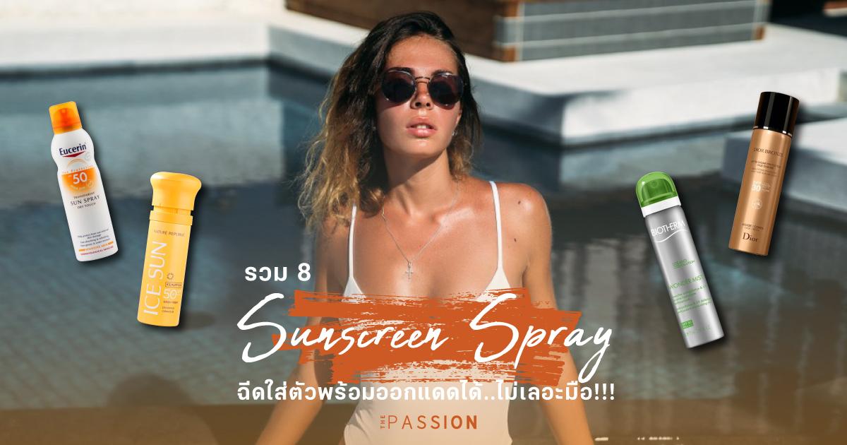 cover_content_sunscreenspray_1200x630