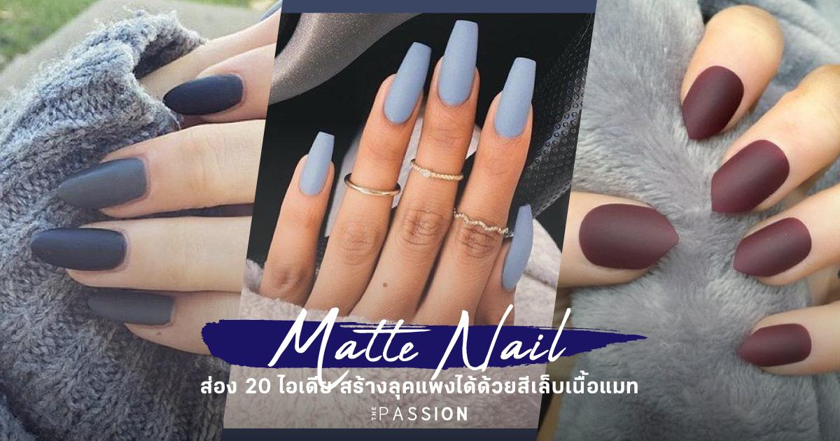 cover_content8_mattenail