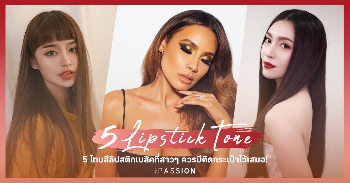cover_content9_lipsticktone1