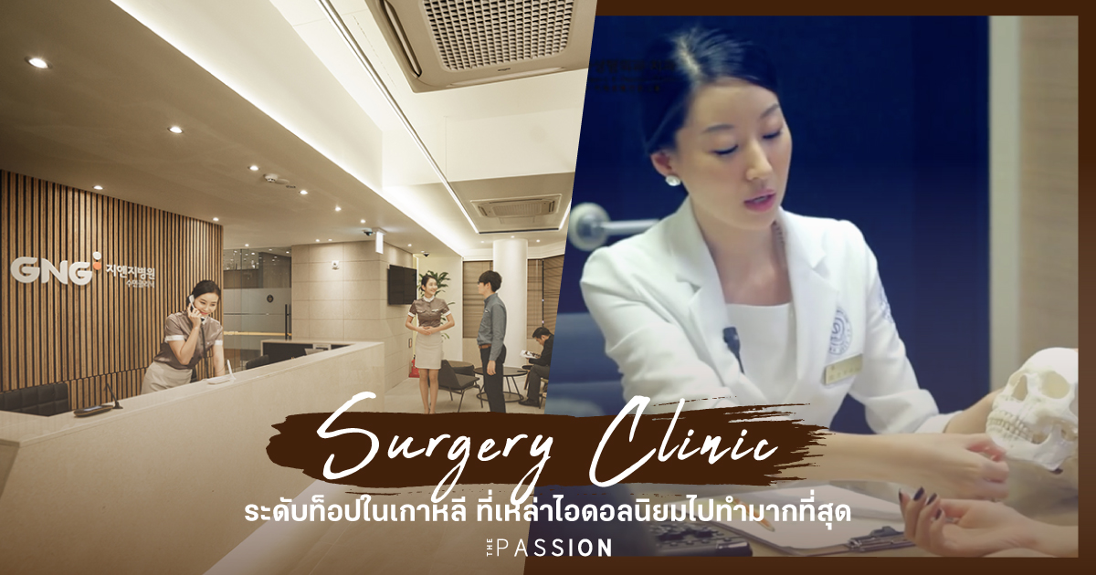 cover_content10_Surgery-Clinic