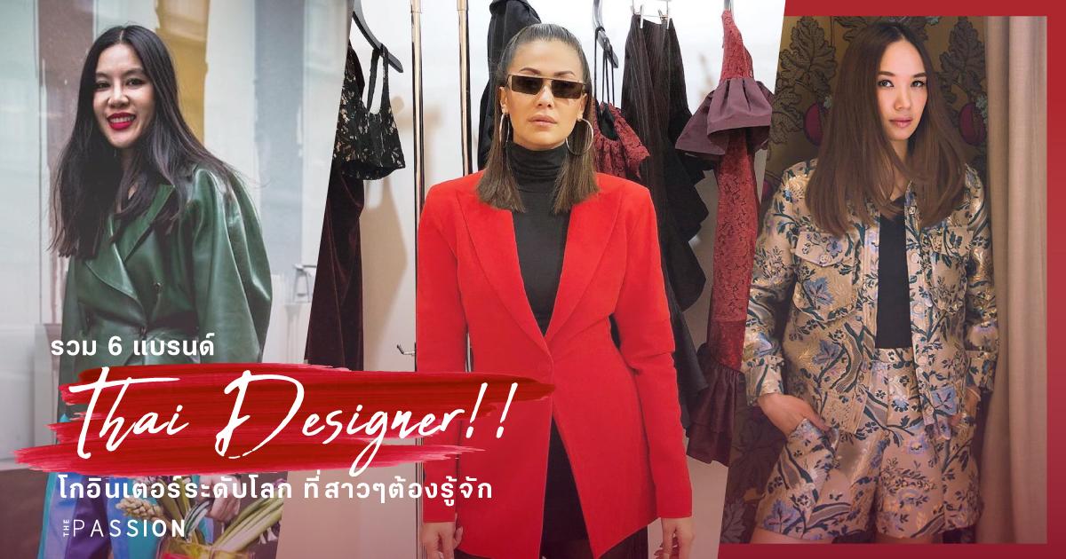 cover_content9_thaidesigner