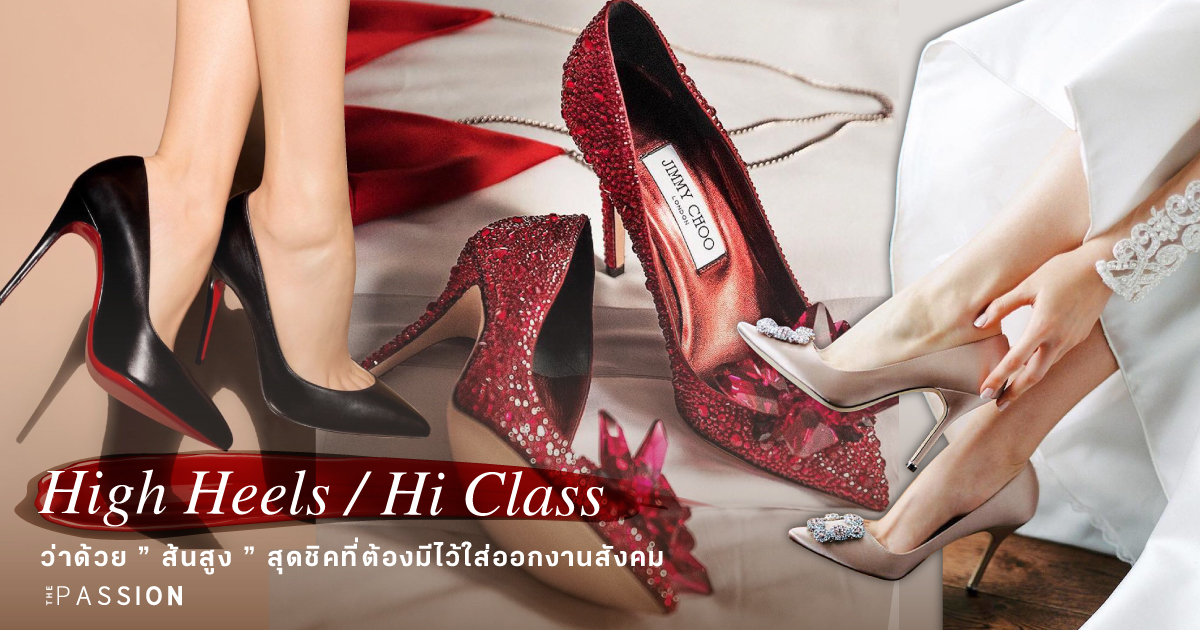 cover_content10_highheels-hiclass