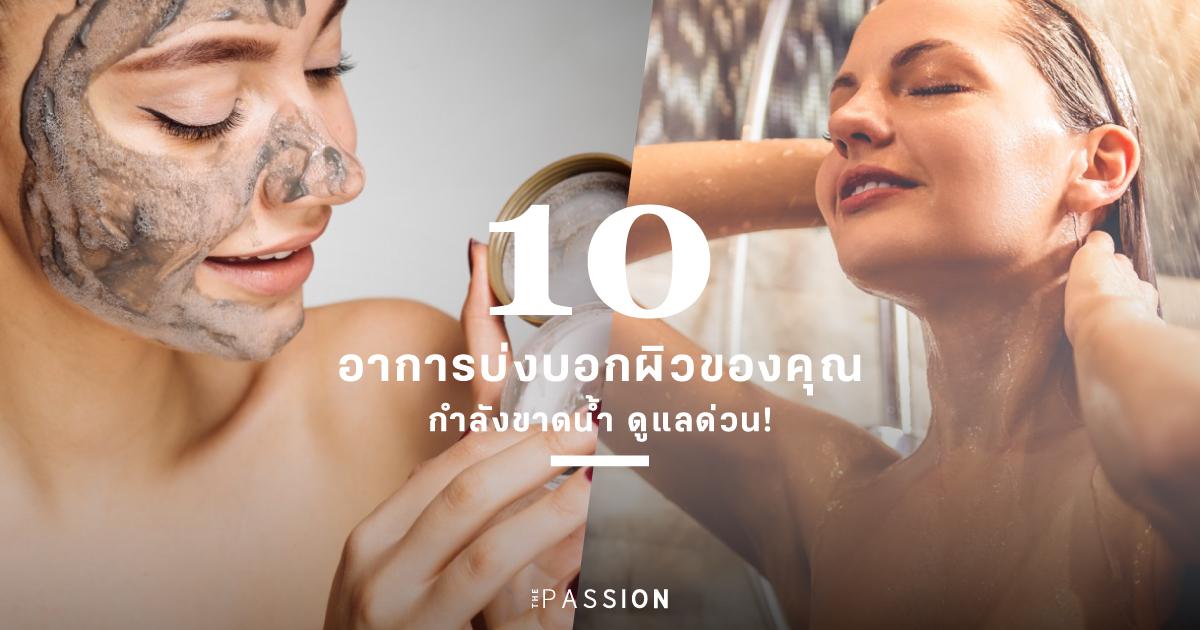 cover_content10_10signdryskin