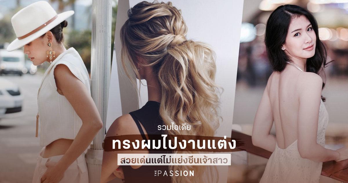 cover-bridehairs